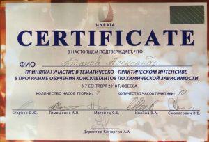 Сертификат Атанов Александр Сергеевич