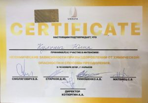 Сертификат Кулинич Юлия Леонидовна