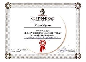 Сертификат Юлия Фельдман