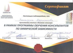 Сертификат Виктория Васильевна