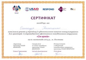 Сертификат Тимошенко Александр Владимирович