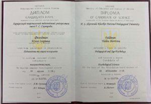 Юлия Фельдман (Юрина) - диплом