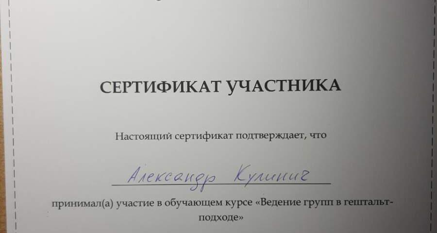 Обучение -диплом